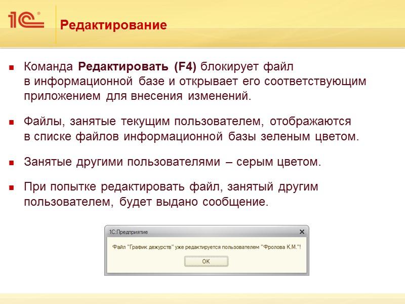 Права доступа к внутренним документам Доступ к внутренним документам ограничивается:  по папкам (аналогично