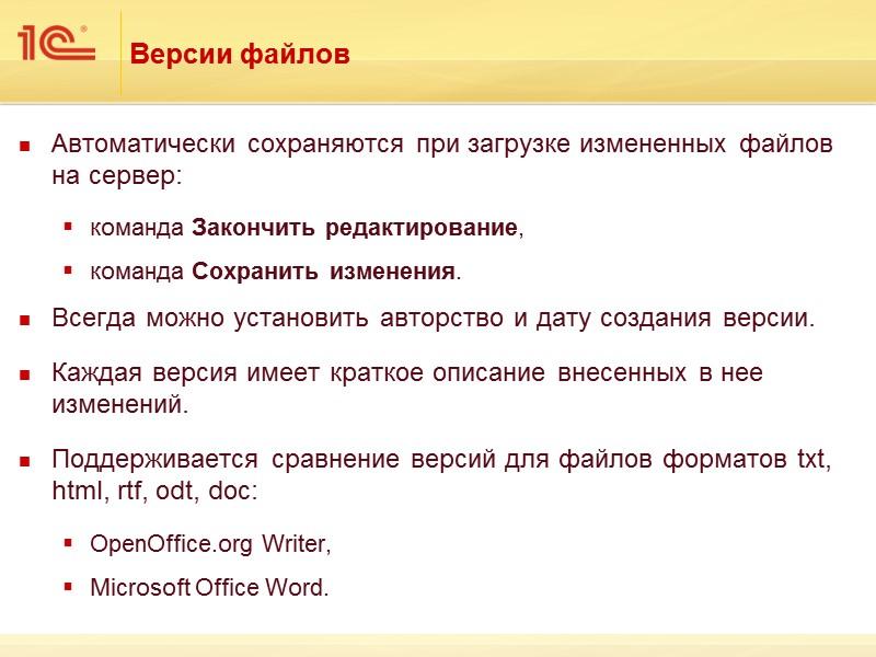 Отправка документов и файлов  по электронной почте Отправка любых файлов и документов. При