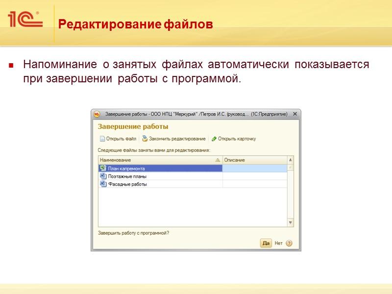 Входящие и исходящие документы Обычная схема обработки входящего документа: Первичная регистрация входящего документа. Рассмотрение.