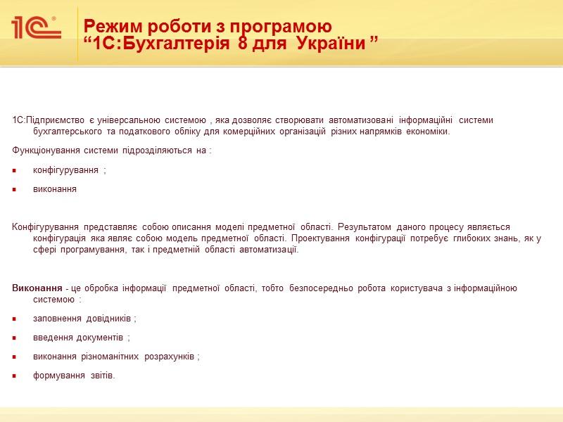 Учет бумажного делопроизводства Номенклатура дел, Дела (тома), Журналы передачи и т. д.