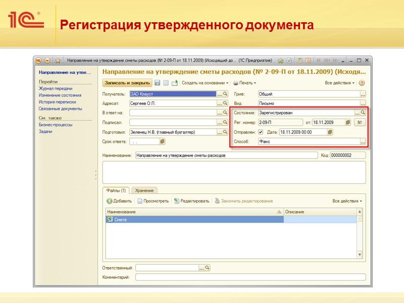 Виды документов Ведутся отдельные списки видов для входящих, исходящих  и внутренних документов.