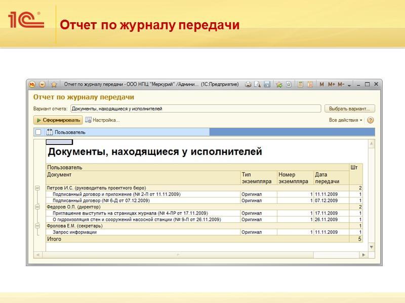 Пример карточки согласования документа