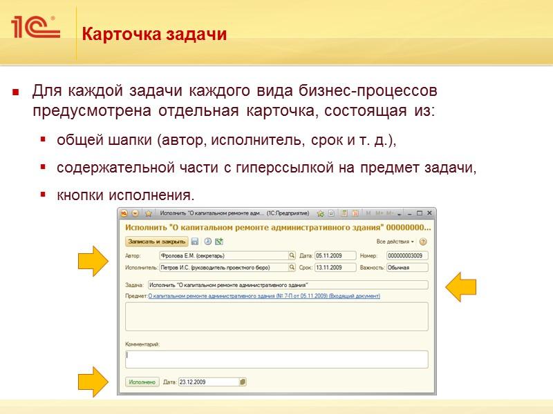Отчет по задачам Вариант – «Текущие задачи».