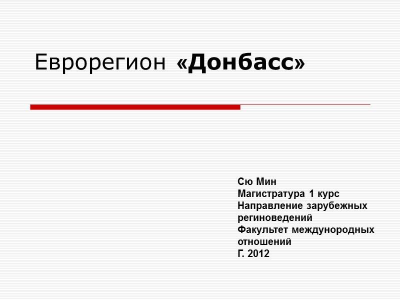Еврорегион «Донбасс»     Сю Мин Магистратура 1 курс  Направление зарубежных