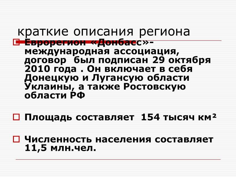 Экономика и промышленность Донецкой области  Промышленность Экспорт Импорт
