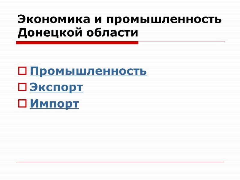 Экономика и промышленность Луганской области Машиностроение Химическая Нефтехимическая Пищевая Деревообрабатывающая Текстильная