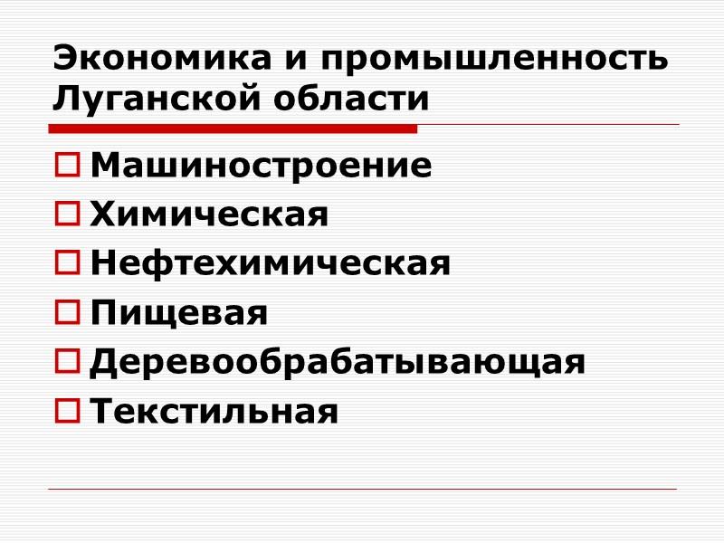 Отношения Россия-Украина Объем экспорта-импорта Внешнеторговый оборот товарами и услугами Взоимовыгодное сотрудничество