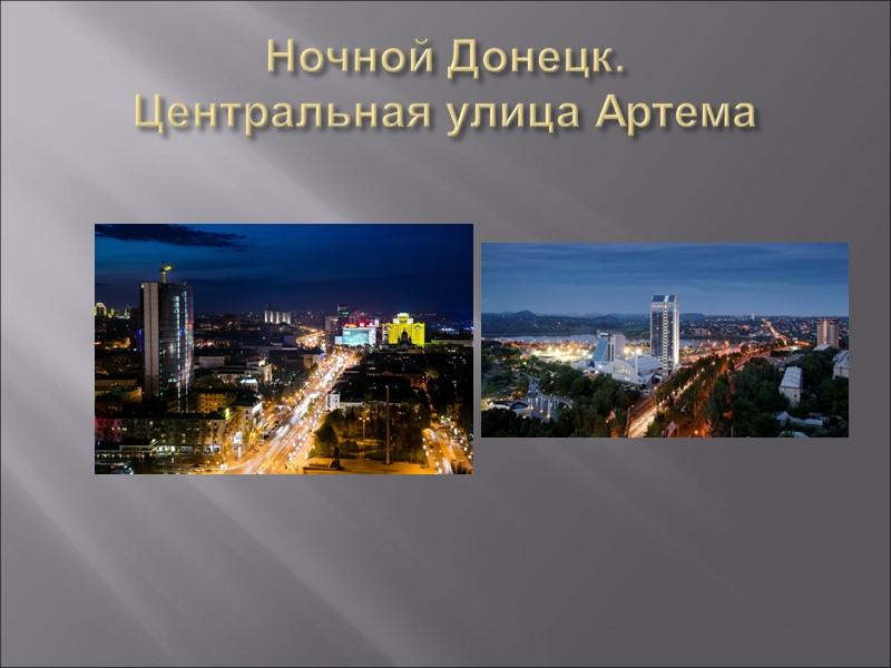 Представляю свой родной город - Донецк!  Донецк ... Больше, чем за столетний период