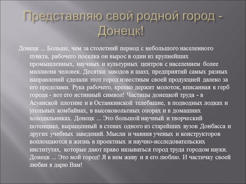 Миллион алых роз и фонтаны Донецка