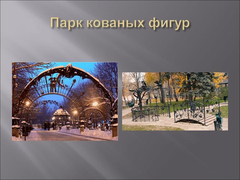 Парк им.Щербакова-любимое место отдыха дончан