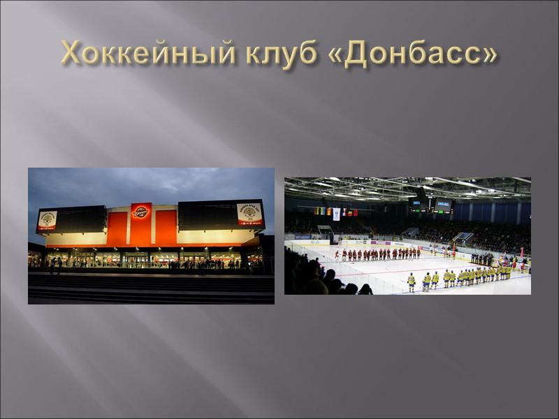 Ночной Донецк. Центральная улица Артема