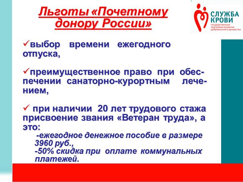 Донор крови - значит здоров! Донорство - это  здоровый образ жизни!  Донорство