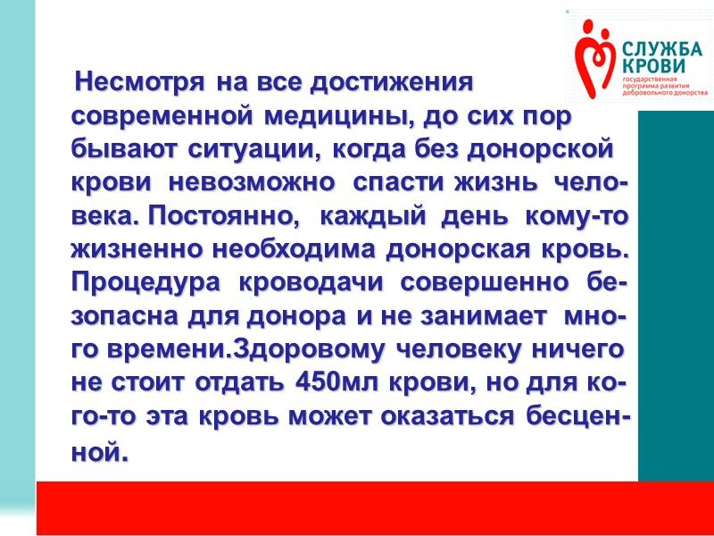 Льготы «Почетному  донору России» ежегодное  денежное пособие (в 2011г.