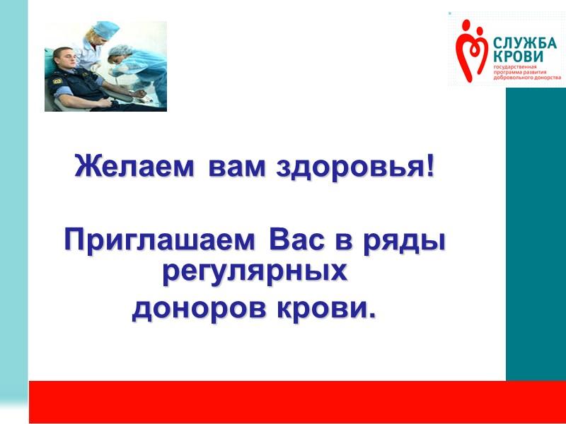 ПРИМЕЧАНИЕ:  После  получения  звания «Почетный  донор России» можно продолжать