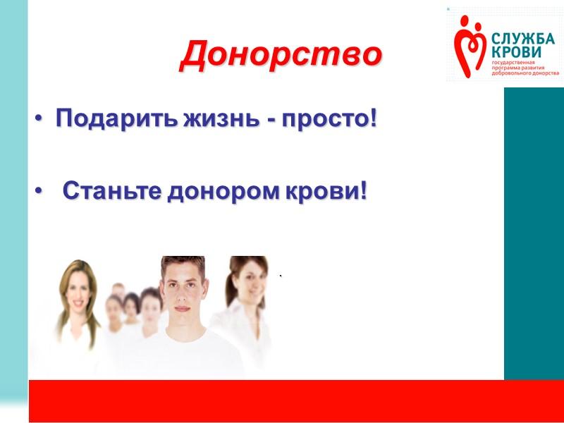 «Почетные доноры России»: Киев Максим Михайлович, г.Иркутск, в