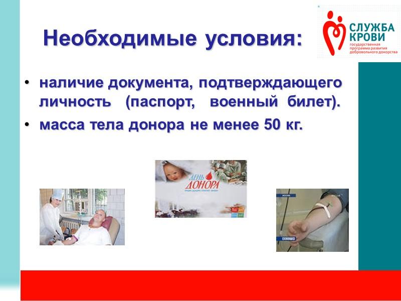 Донорство  Подарить жизнь - просто!   Станьте донором крови!   .