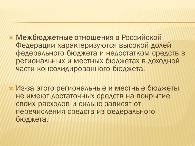 Межбюджетные отношения в Российской Федерации характеризуются высокой долей федерального бюджета и недостатком средств в