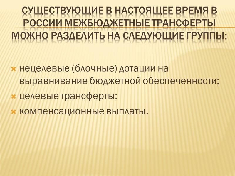 Существующие в настоящее время в России межбюджетные трансферты можно разделить на следующие группы: нецелевые