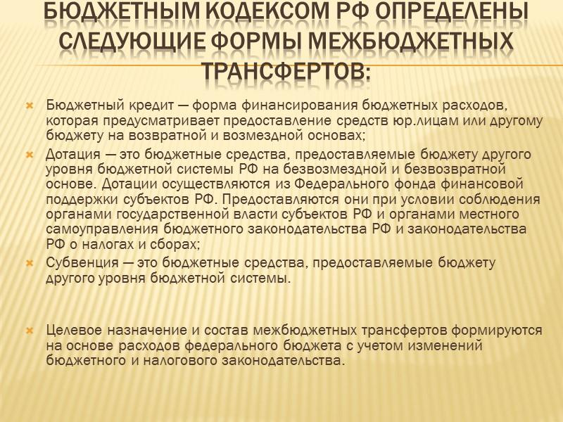 Бюджетным кодексом РФ определены следующие формы межбюджетных трансфертов: Бюджетный кредит — форма финансирования бюджетных