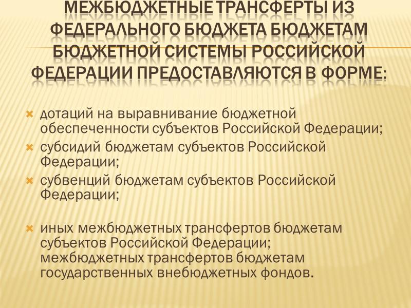 Межбюджетные трансферты из федерального бюджета бюджетам бюджетной системы Российской Федерации предоставляются в форме: дотаций