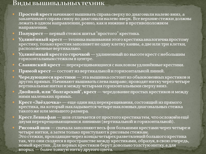 http://3klass.shkolano45.edusite.ru/p4aa1.html Википедия http://golka.com.ua/Embroidery?gclid=CNDAj5Dorb4CFSrncgodG0gAHg  Список использованной литературы
