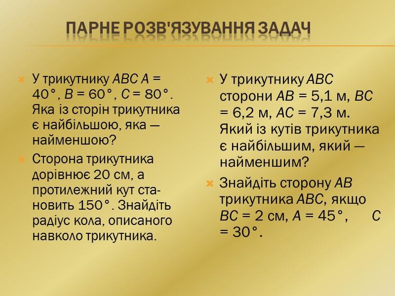 Теорема синусов Сторони трикутника пропорційні синусам протилеглих кутів M F N А В С