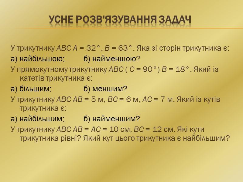 Сформулюйте теорему синусів. У трикутнику ABC (рис. 28) сторони дорівнюють a, b, c, a