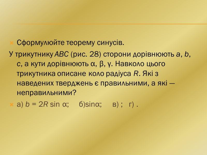 А В С D c a b h