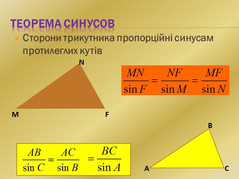 Запишіть теорему синусів трикутників: АВС  VXR POH UTR