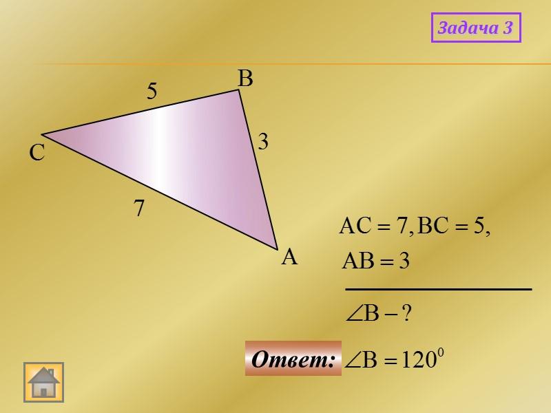 Усне розв'язування задач  У трикутнику ABC A = 32°, B = 63°. Яка