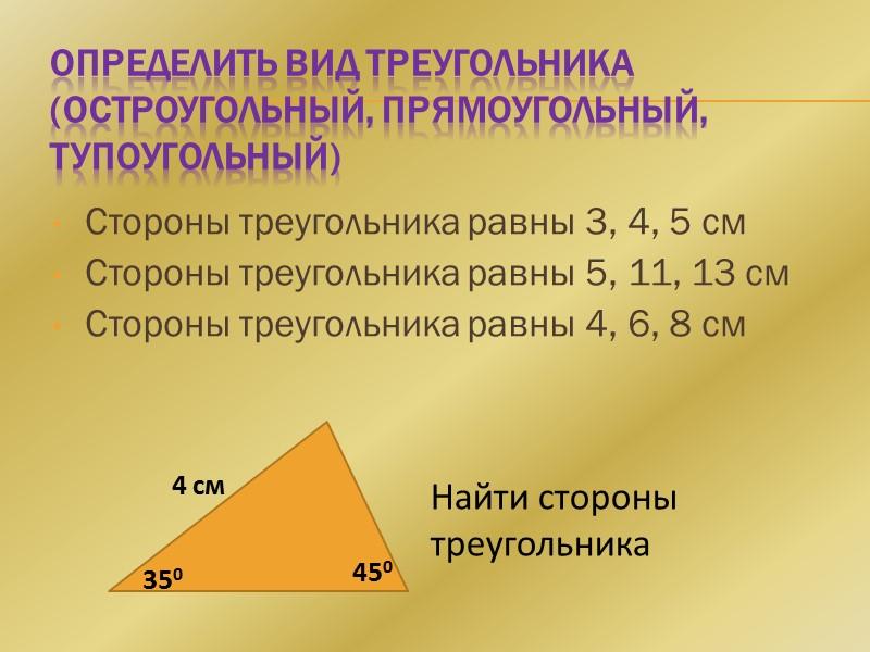 Парне розв'язування задач  У трикутнику ABC A = 40°, В = 60°, C