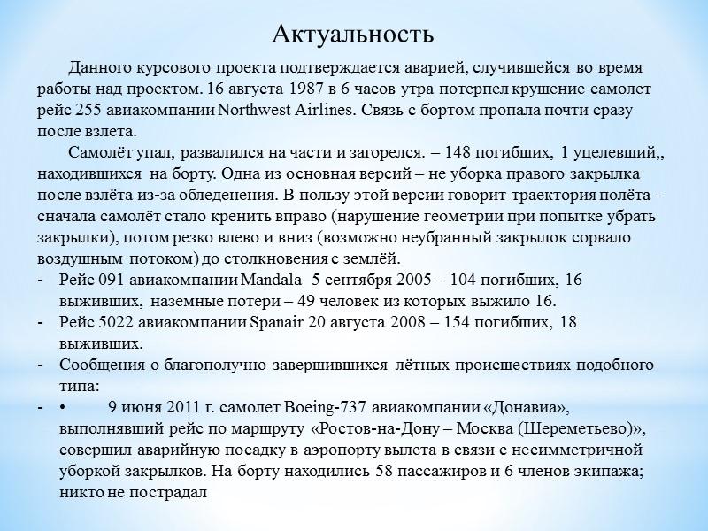 Заключение σпц = 245 МПа,        τпц =