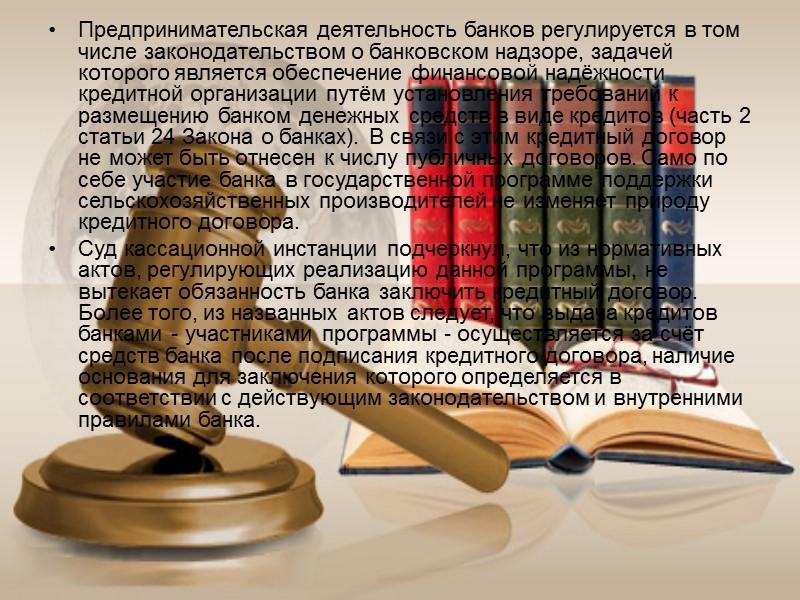 страна судебная практика по кредитам банка Верховный суд