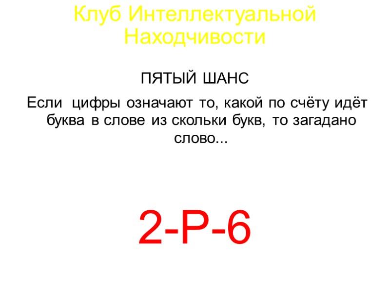 Клуб Интеллектуальной Находчивости ВТОРОЙ ШАНС      ЗЕРКАЛО