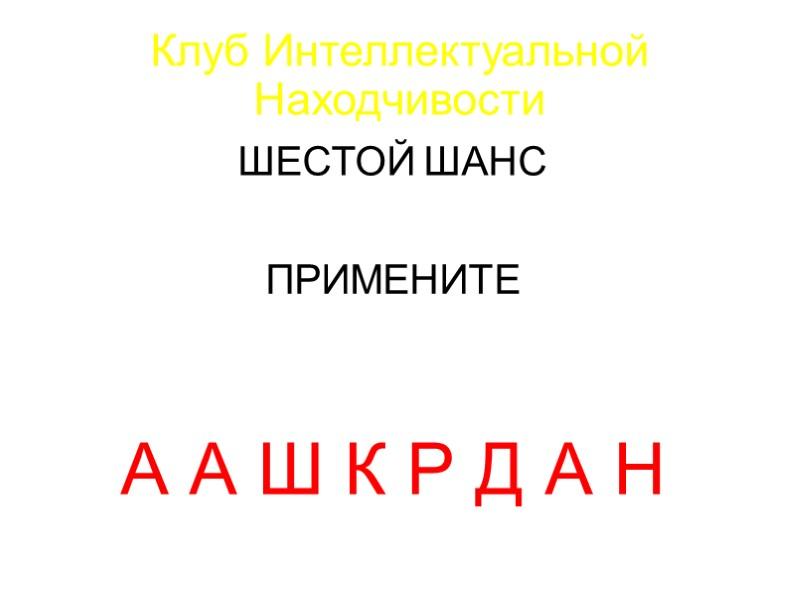 Клуб Интеллектуальной Находчивости ТРЕТИЙ ШАНС       За 20 секунд