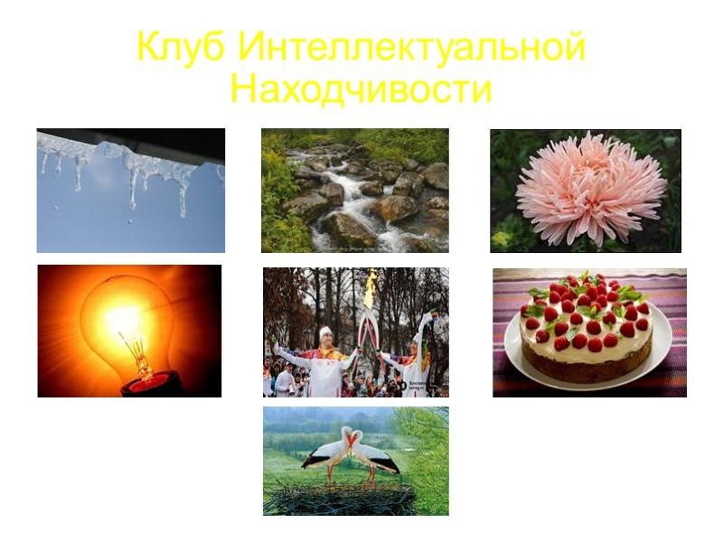 Клуб Интеллектуальной Находчивости  ЧЕТВЁРТЫЙ ШАНС     Найдите на картинке