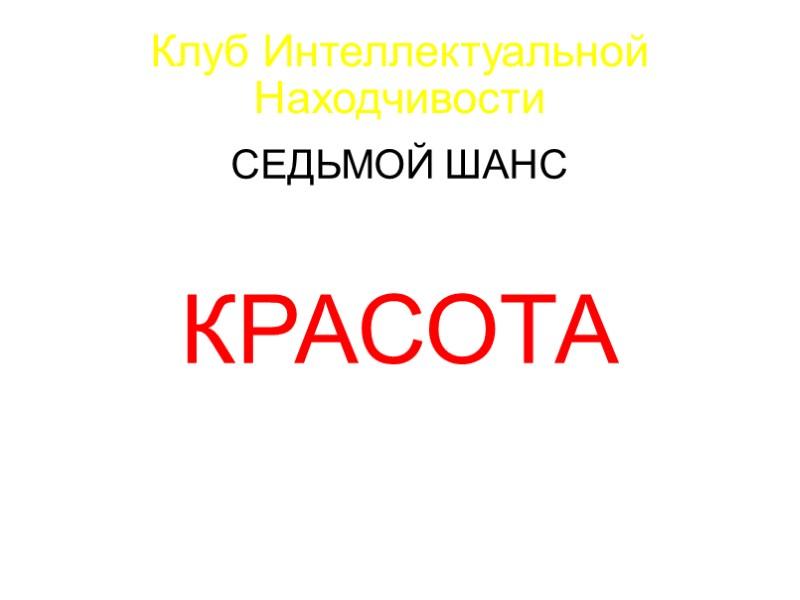 Клуб Интеллектуальной Находчивости  ЧЕТВЁРТЫЙ ШАНС   ЛИС  ЛИЦО СТРЕЛА  ЦЕЛЬ