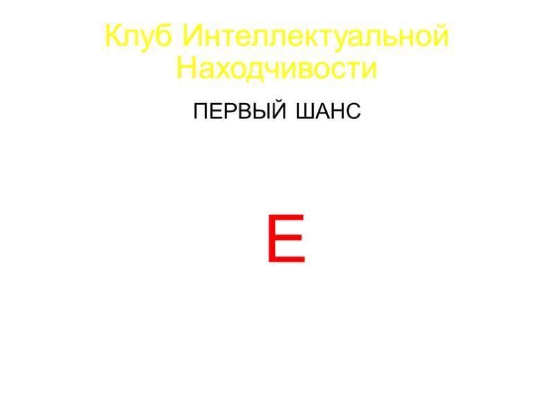 Клуб Интеллектуальной Находчивости ШЕСТОЙ ШАНС  ЗАПОМНИТЕ    2 4 8 1
