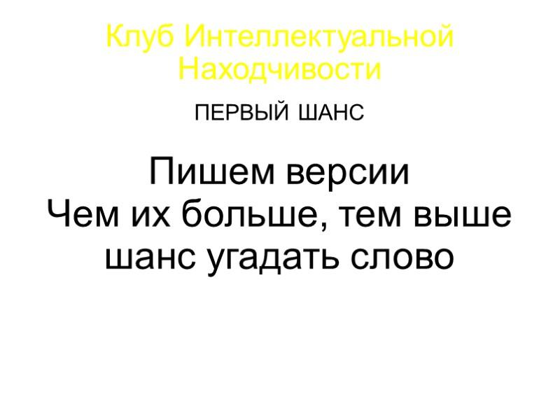 Клуб Интеллектуальной Находчивости ШЕСТОЙ ШАНС   ПРИМЕНИТЕ  А А Ш К Р