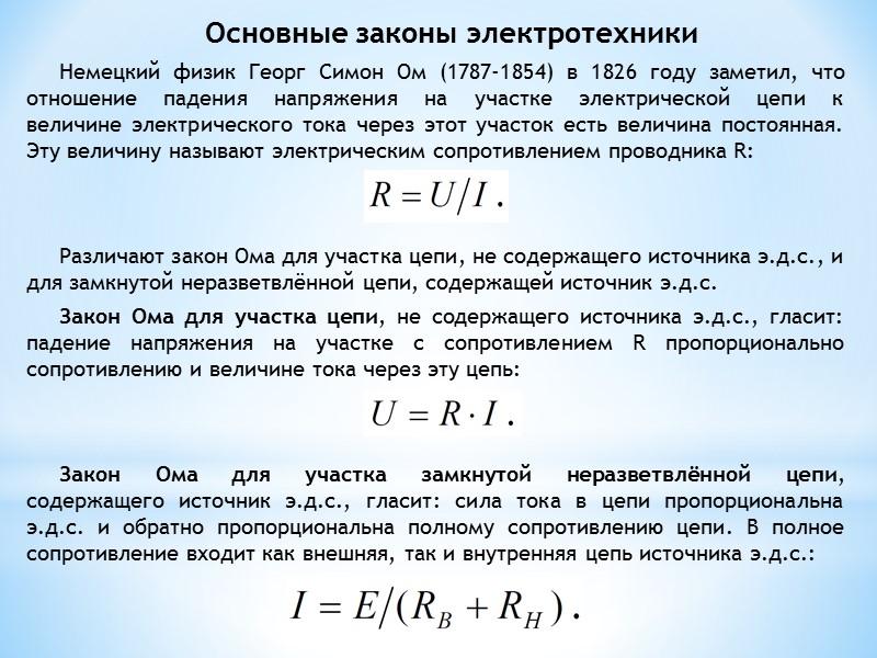 Литература по курсу: