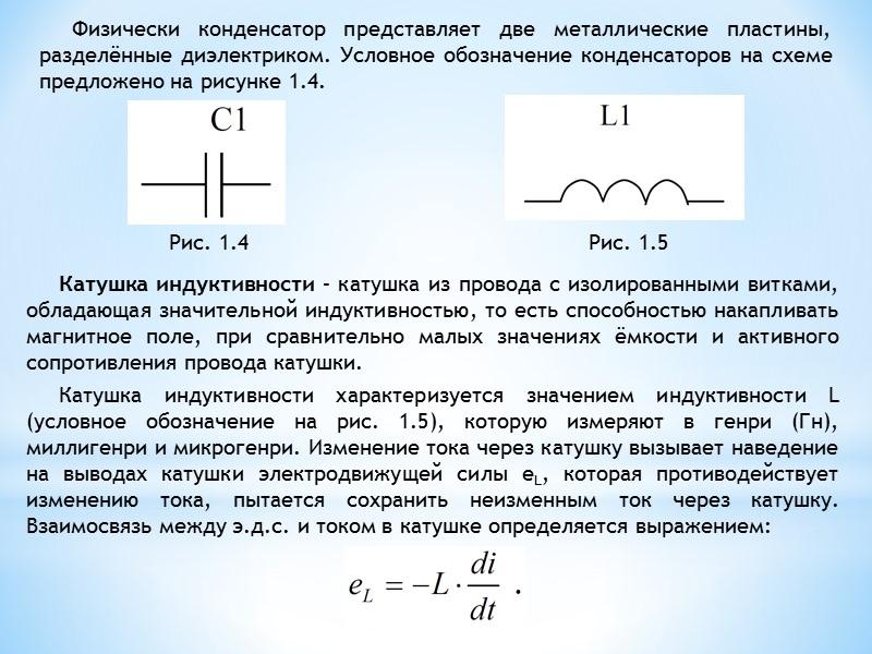 Немецкий физик Густав Роберт Кирхгоф (1824-1884) сформулировал два закона электрических цепей.