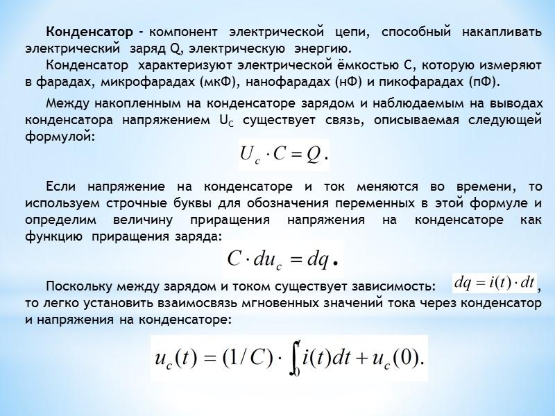 Основные законы электротехники       Немецкий физик Георг Симон Ом