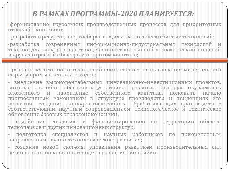 Донбасс – это ведущий индустриальный регион с большим экономическим и научным потенциалом, в котором