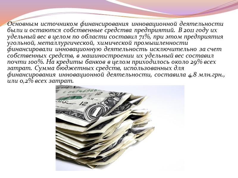 В Донецкой области создана достаточно разветвленная инновационная инфраструктура