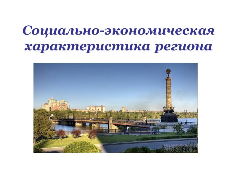 Анализ инновационной активности в регионе В 2011 году инновационной деятельностью в Донецкой области занимались