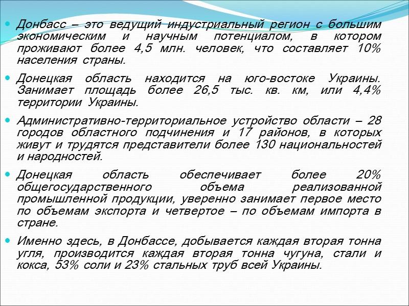 Основными организационными структурами, осуществляющими инновационную деятельность в Донецком регионе, являются технопарки В Донецкой области