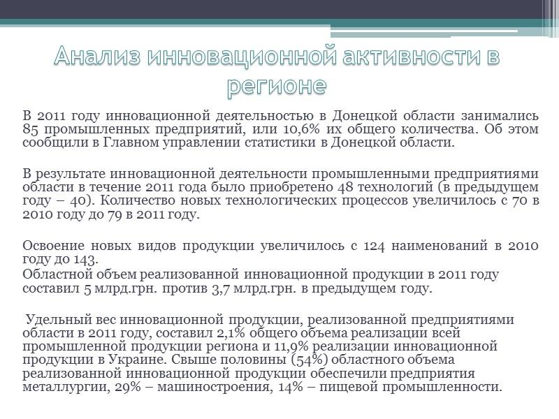 Учитывая сложившуюся ситуацию в Донецкой области и опираясь на поддержку научных учреждений, прежде всего