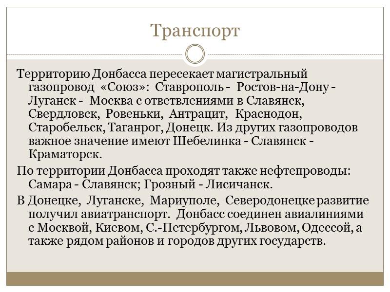 Введение Донбасс является неотъемлемой частью экономического потенциала Украины. Выгодное географическое положение, близость источников сырья