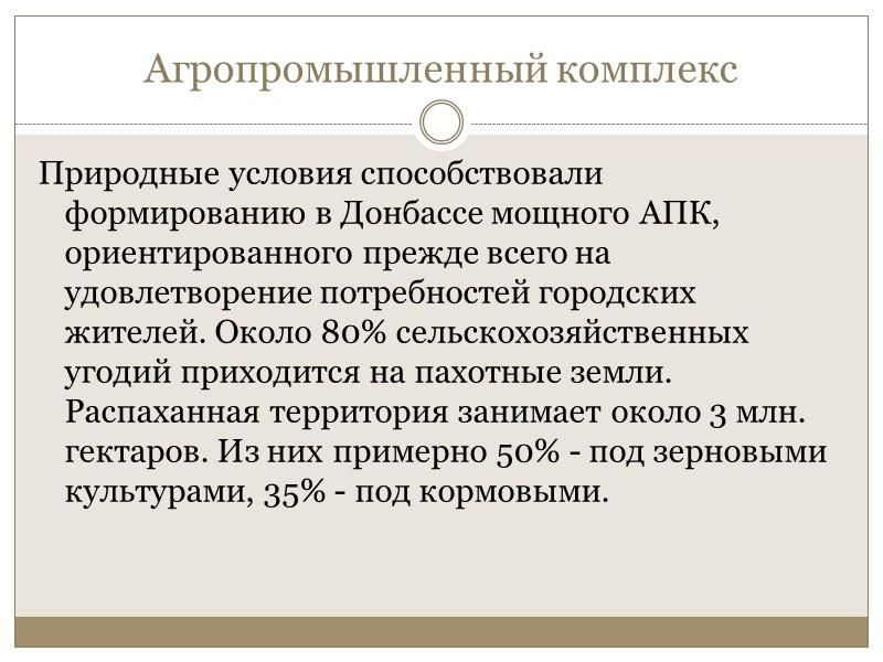 Экономические связи Донбасса  Экономико-географическое положение Донбасса располагает к высокой активности внешних и внутренних