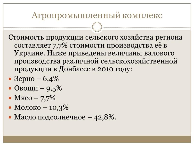 Экономические связи Донбасса Статьи импорта Донбасса из других регионов Украины определяются территориальными связями Донбасса